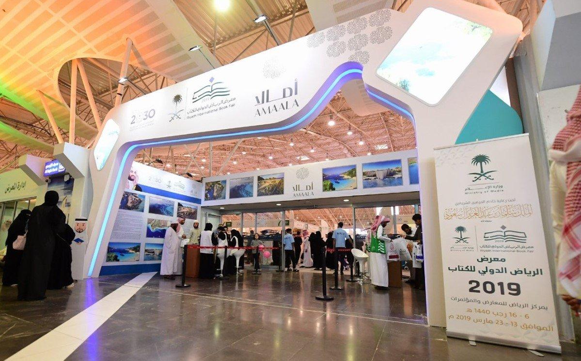 معرض الرياض الكتاب