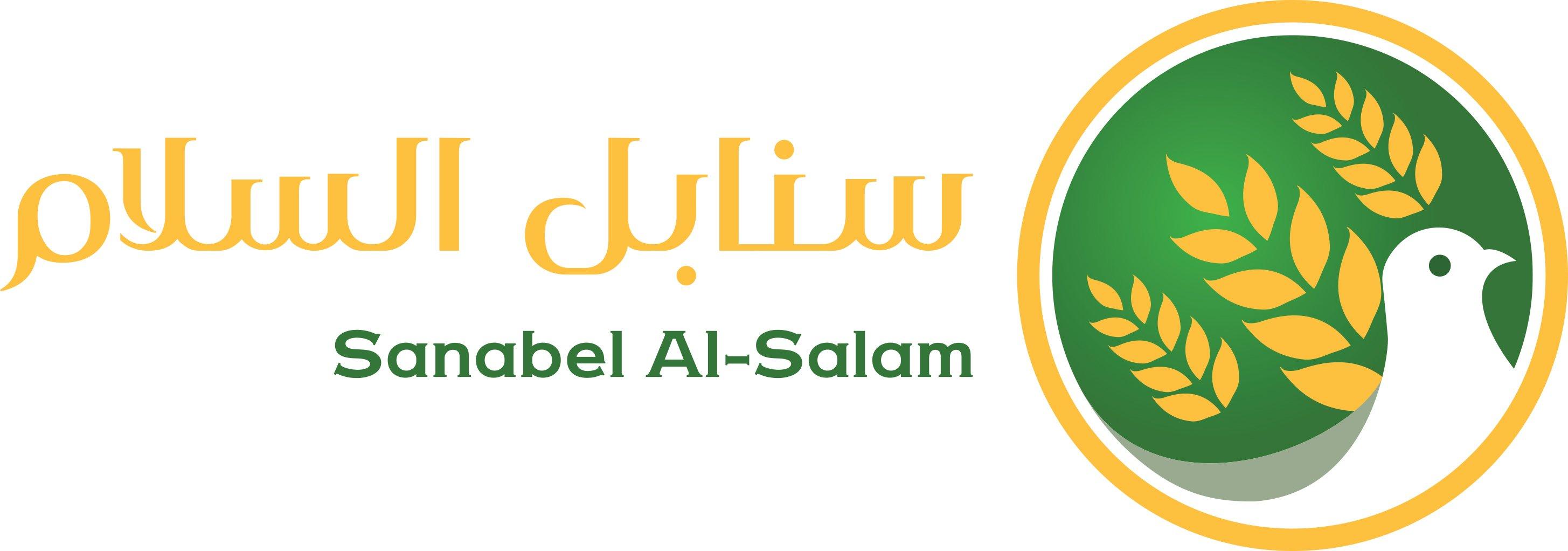 Sanabel Al-Salam